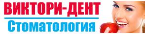 Виктори Дент - Стоматологическая клиника